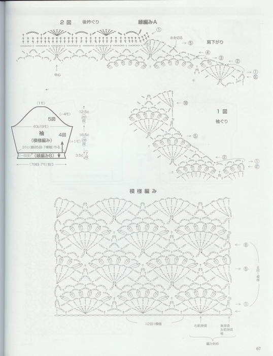 Ажурный жакет связанный крючком. схема вязания крючком./3071837_163 (538x700, 198Kb)