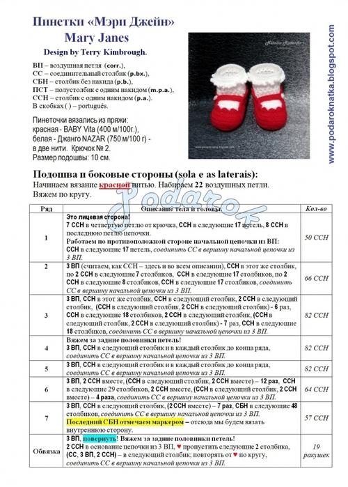 """Вязание крючком. Пинетки """"Мэри Джейн"""" схема вязания, описание/3071837_182 (500x700, 255Kb)"""