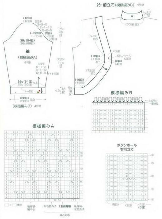 Вязание спицами. Жакет с круглыми полочками. схема вязания/3071837_213 (520x700, 171Kb)