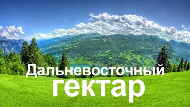Житель станции Ольгохта Игорь Козубенко стал обладателем договора на «дальневосточный гектар»