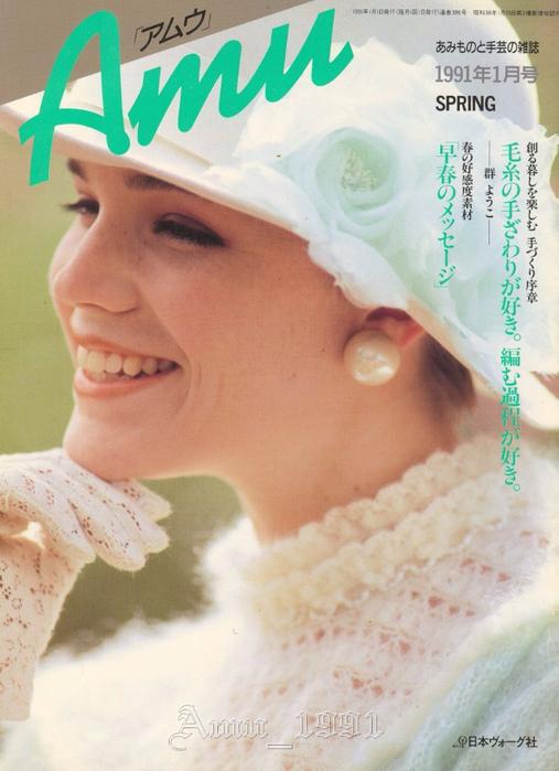Amu 1991 Spring (507x700, 353Kb)