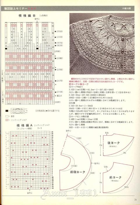 Amu_1991_21 (480x700, 353Kb)