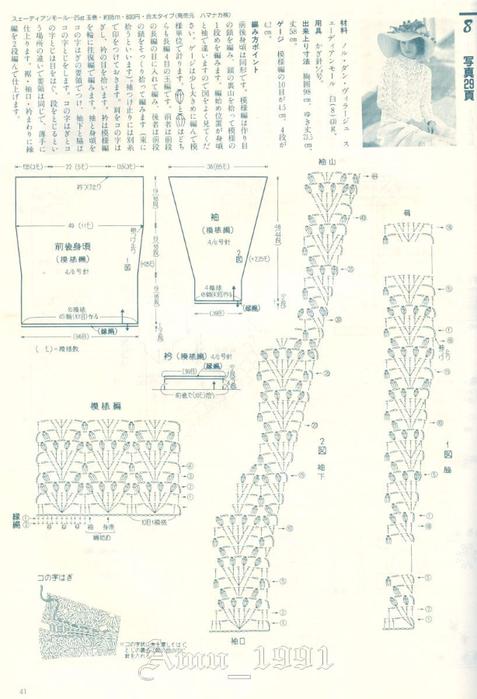 Amu_1991_38 (477x700, 289Kb)