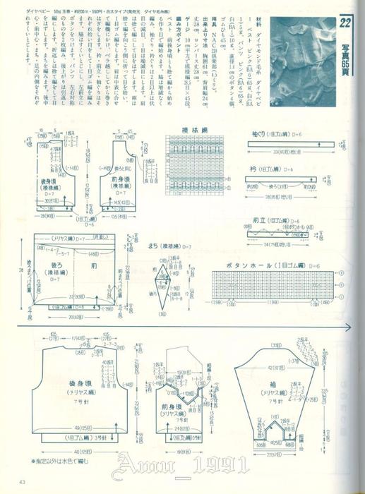 Amu_1991_40 (517x700, 340Kb)