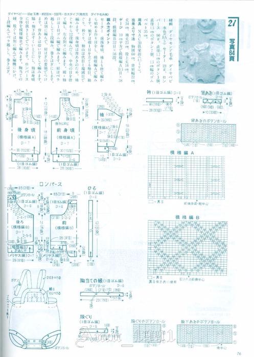 Amu_1991_69 (497x700, 350Kb)