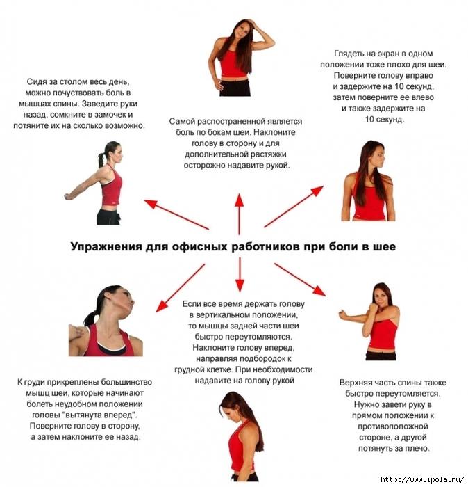 """alt=""""Упражнения для профилактики шейного остеохондроза""""/2835299_Yprajneniya_dlya_profilaktiki_sheinogo_osteohondroza_v_ofise (674x700, 249Kb)"""