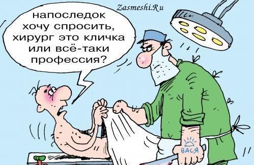 5680197_3169Hirurg (499x326, 39Kb)