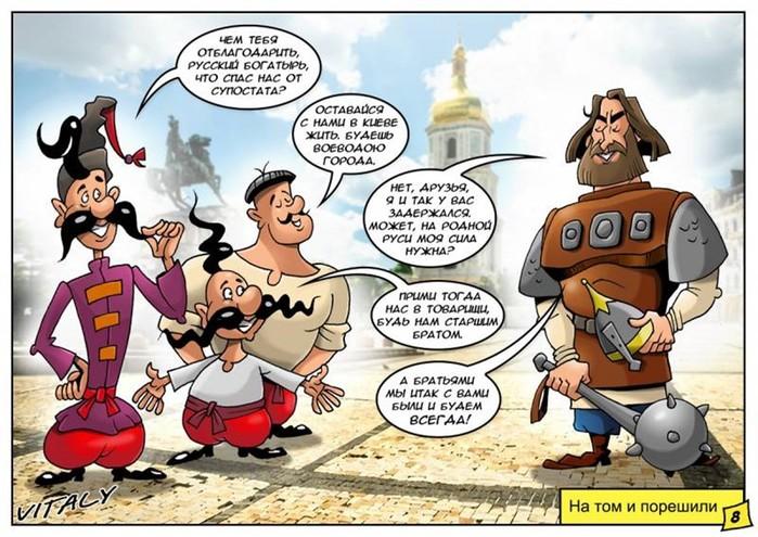 Комикс «Как Илья Муромец помог казакам от идолища майданного избавиться»