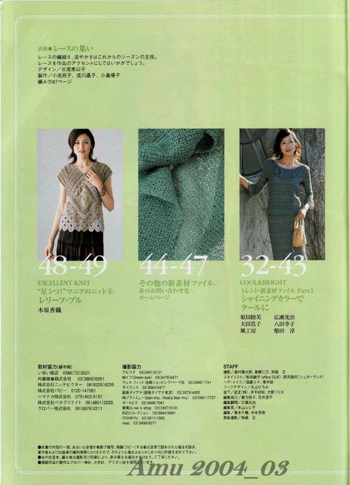 Amu 2004_03_Page_03 (506x700, 367Kb)