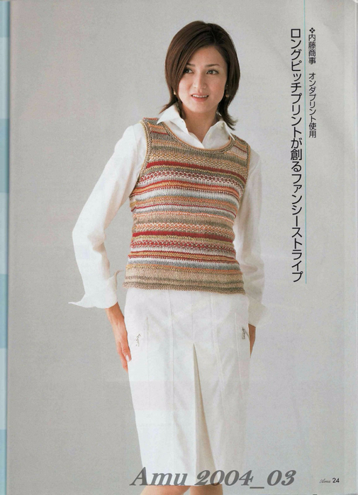 Amu 2004_03_Page_24 (505x700, 314Kb)