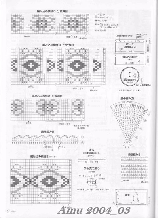 Amu 2004_03_Page_55 (506x700, 228Kb)