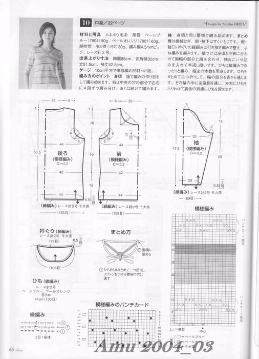 Amu 2004_03_Page_59 (506x700, 219Kb)