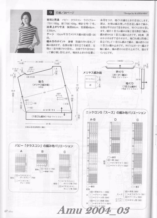 Amu 2004_03_Page_61 (506x700, 215Kb)