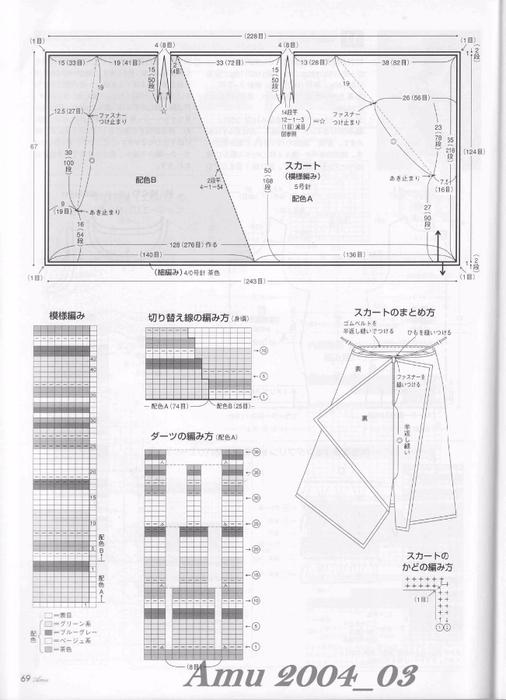 Amu 2004_03_Page_63 (506x700, 201Kb)