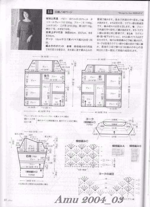 Amu 2004_03_Page_75 (506x700, 234Kb)