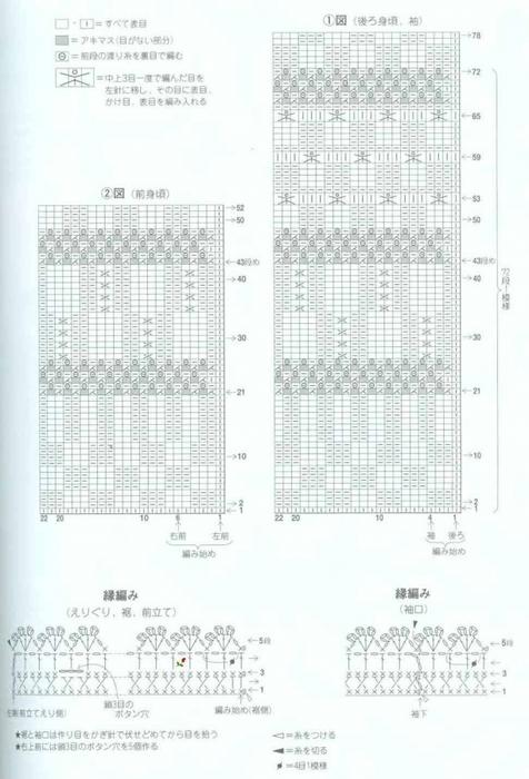 Вязание спицами. Фиолетовый кардиган. схема вязания/3071837_333 (476x700, 194Kb)