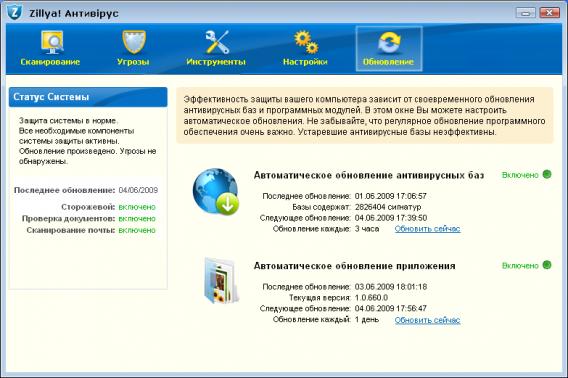 Zillya! Антивирус 2 (568x378, 202Kb)