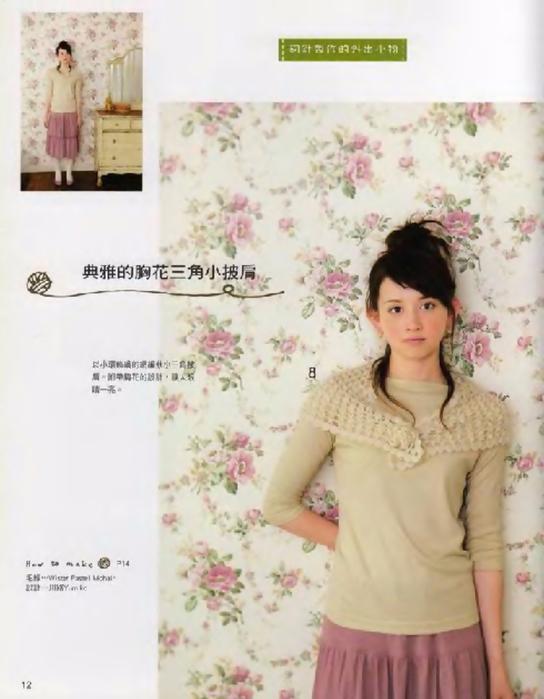 Knit_Cafe_sp-kr_012 (544x700, 289Kb)