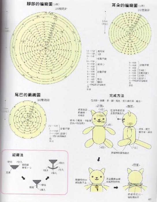 Knit_Cafe_sp-kr_041 (544x700, 277Kb)