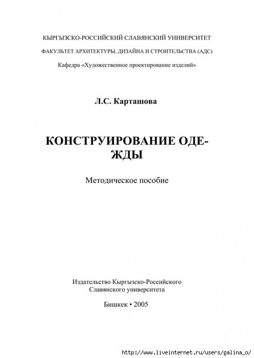 4870325_konstruirovanie_odezhdy_kartashova01 (495x700, 119Kb)