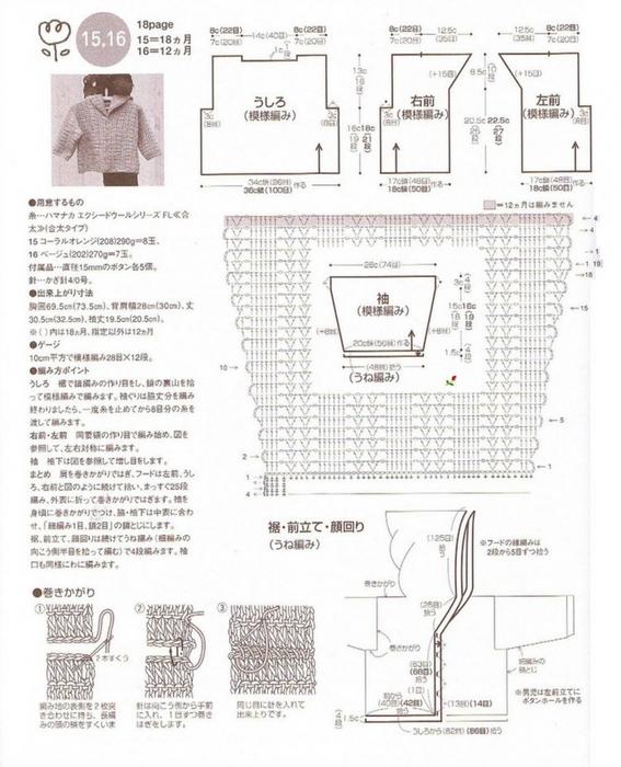Вязание крючком. Детская кофточка с капюшоном. со схемой вязания/3071837_382 (567x700, 256Kb)