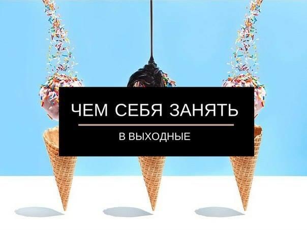 3788799_Chem_zanyat_sebya_v_vihodnoi (604x453, 24Kb)