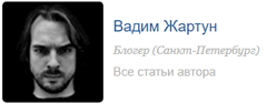 6209540_Jartyn_Vadim_ob (240x94, 14Kb)