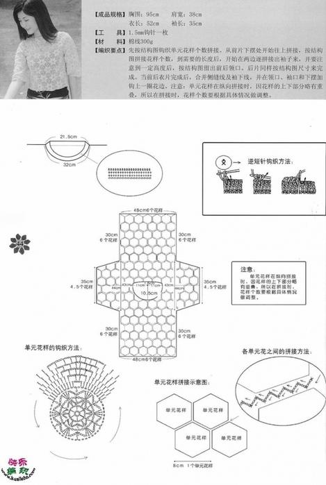 Вязание крючком. Блузка мотивами. схема вязания/3071837_072 (469x700, 167Kb)