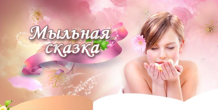 """alt=""""МЫЛЬНАЯ СКАЗКА""""/2835299_Milnaya_Skazka_sait_1_ (700x355, 346Kb)"""