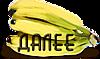 бананы (100x59, 12Kb)