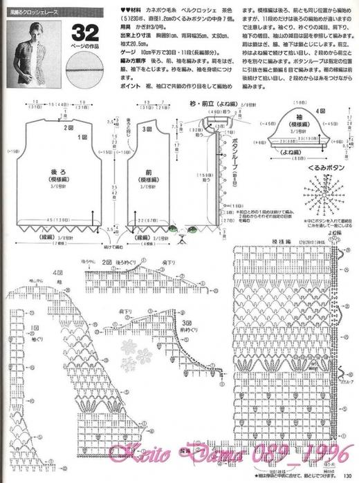 Вязание крючком. Жакет на лето со схемой вязания./3071837_112 (519x700, 240Kb)