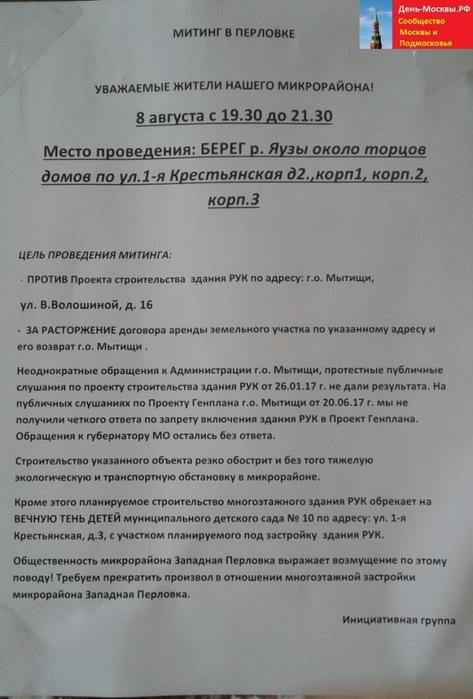 Митинг в Перловке  8 августа 2017  года  против строительства нового здания РУК улица Веры Волошиной/2804212_080817_Miting_v_Perlovke_ylica_Veri_Voloshinoi (473x700, 184Kb)