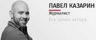 6209540_Kazarin_Pavel_1_ (190x79, 9Kb)