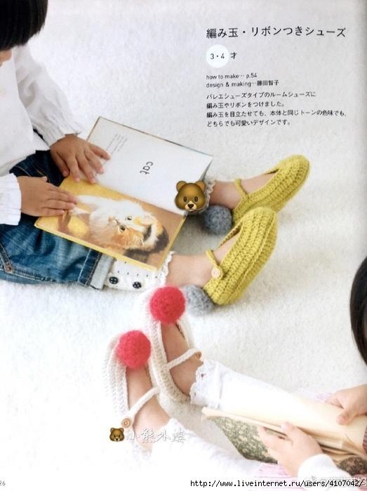 Детские тапочки-пинетки крючком