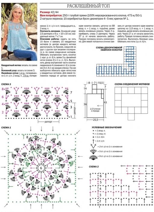Вязание крючком. Расклешенный топ. схема и описание/3071837_132 (511x700, 251Kb)
