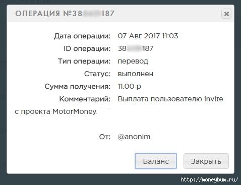 MotorMoney | Выплата 11 рублей/3324669_11payeer (478x367, 62Kb)