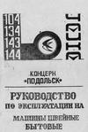 Превью Instruktsia_Chayka_Podolsk_-104-134-143-144 (1)-01 (468x700, 265Kb)