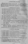 Превью Instruktsia_Chayka_Podolsk_-104-134-143-144 (1)-03 (451x700, 290Kb)