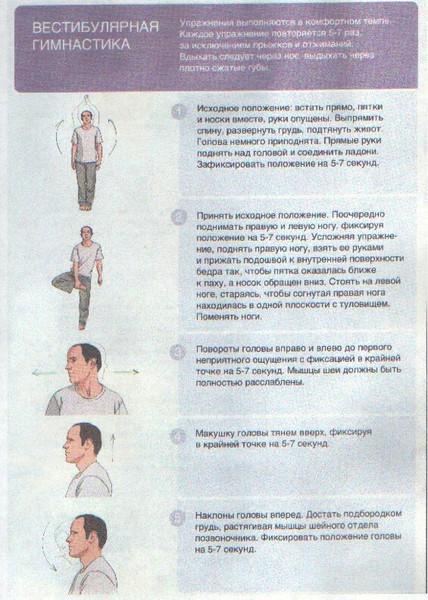 3925311_vestibulyarnaya_gimnastika_1 (428x600, 114Kb)