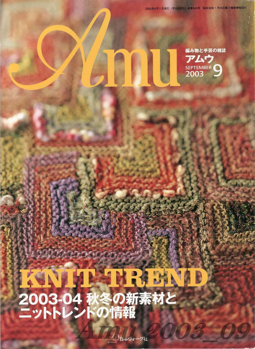Amu 2003_09_Page_01 (512x700, 489Kb)