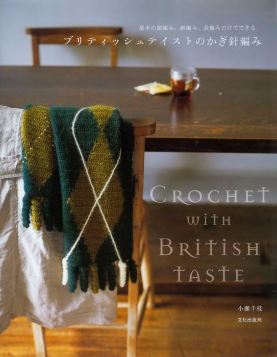 Crochet_with_British_Taste_2007_kr_000 (543x700, 317Kb)