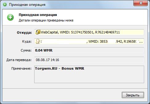 Бонус 0,04 wmr от TORGWM/3324669_torgwm2 (487x339, 128Kb)