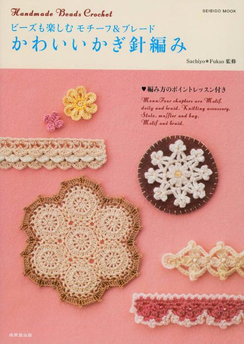 Hanmade_Beads_Crochet-2009_000 (497x700, 415Kb)