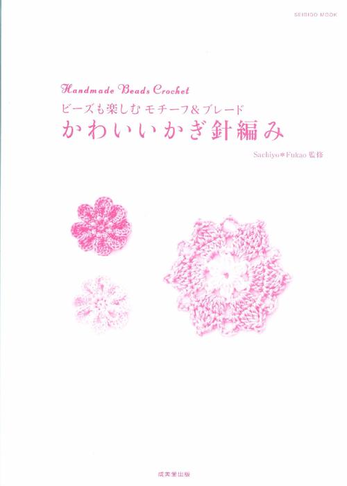 Hanmade_Beads_Crochet-2009_002 (500x700, 122Kb)