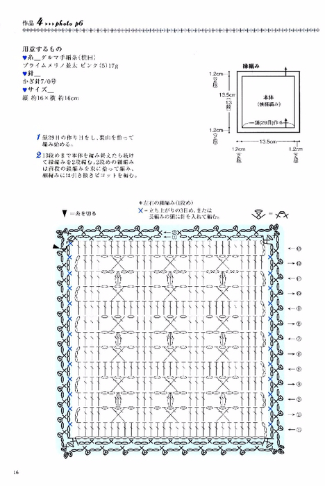 Hanmade_Beads_Crochet-2009_018 (468x700, 230Kb)