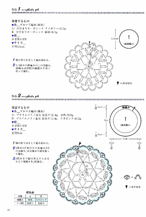 Hanmade_Beads_Crochet-2009_020 (470x700, 190Kb)