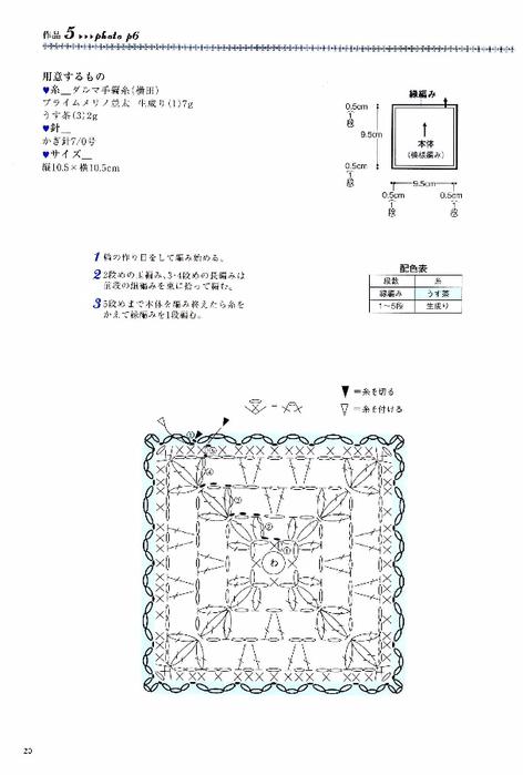 Hanmade_Beads_Crochet-2009_022 (472x700, 148Kb)