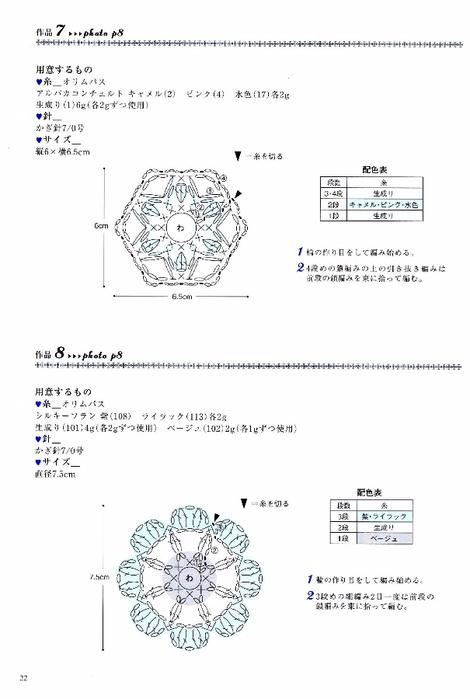 Hanmade_Beads_Crochet-2009_024 (470x700, 150Kb)