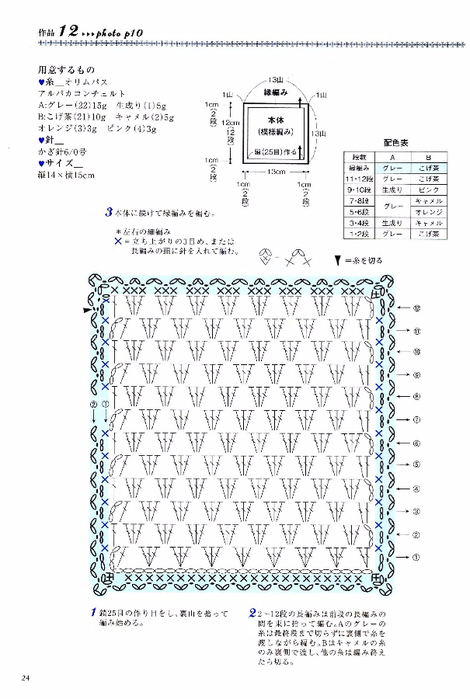 Hanmade_Beads_Crochet-2009_026 (470x700, 239Kb)