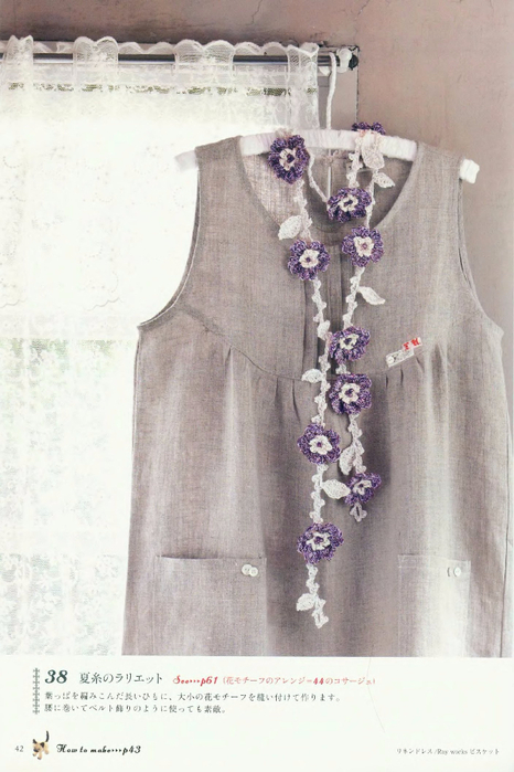 Hanmade_Beads_Crochet-2009_044 (466x700, 310Kb)